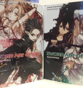"Книги ""Sword Art Online"""
