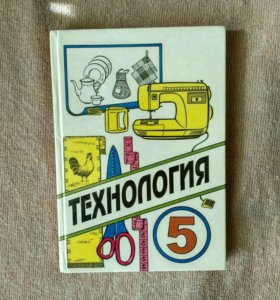 Учебник технология 5 класс