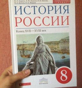 Учебник истории России 8 класс (абсолютно новый)