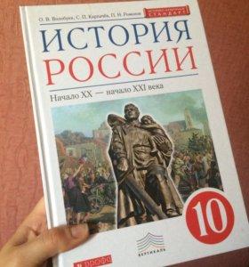 Учебник истории России 10 класс