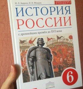Учебник истории России 6 класс
