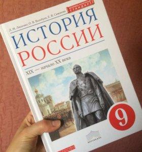 Учебник истории России 9 класс
