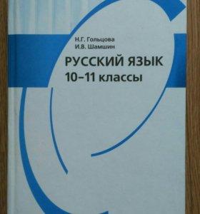 Русский язык, учебник, 10-11 класс