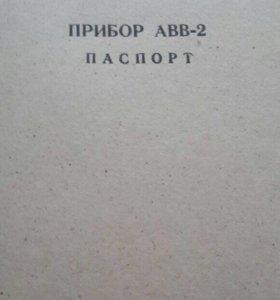 Книга Прибор АВВ-2