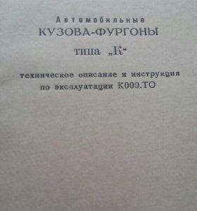 "Книга Кузова-фургоны типа ""К"""