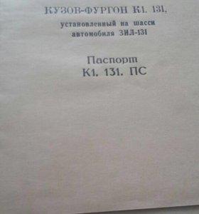 Книга Кузов-фургон К1-131