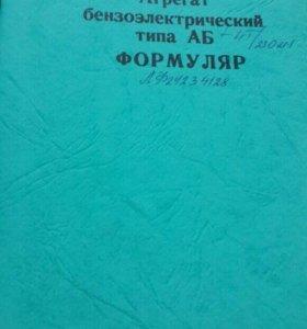 Книга Агрегат бензоэлектрический типа АБ