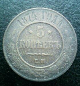 5 КОПЕЕК 1874 год. Медь