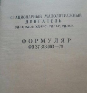 Книга Стационарный малолитражный двигатель