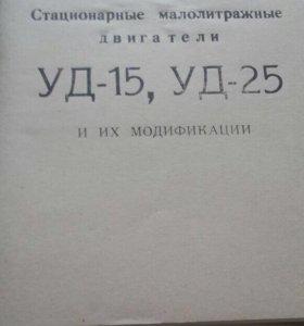 Книга Стационарные малолитражные двигатели