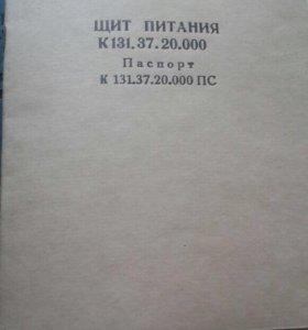 Книга Щит питания