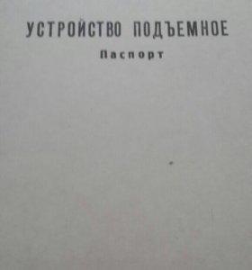 Книга Устройство подъёмное
