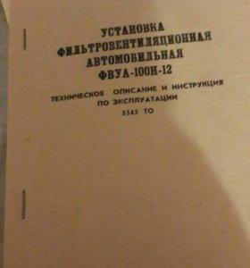 Книга Установка фильтровентиляционная