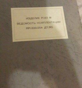 Книга Изделие Р-140М