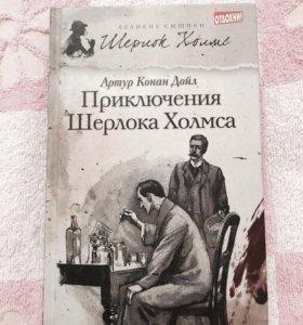Книга. Приключения Шерлока Холмса.