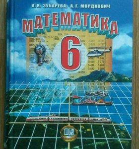 Математика, 6 класс, учебник