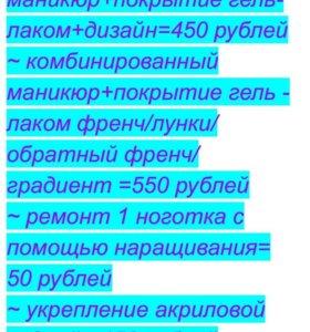 Маникюр, мелирование от 600 рублей