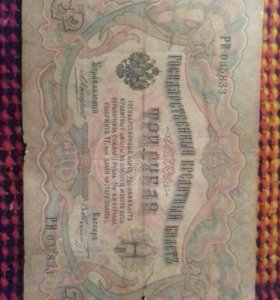 Банкнота 3 рубля 1905 года