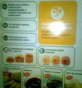 Автоматическая хлебопекарня