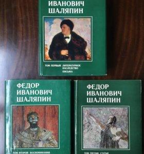 Федор Иванович Шаляпин, в 3х томах, 1976 Искусство