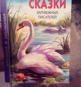 Книга разных зарубежных писателей