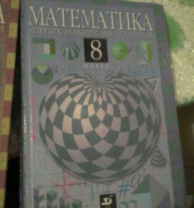 Учебники по математике