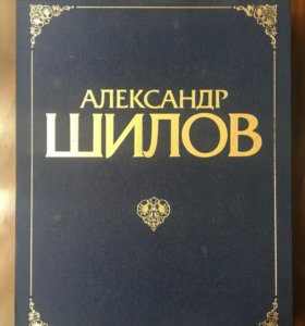 """Альбом """"Александр Шилов"""", живопись графика, 1985"""