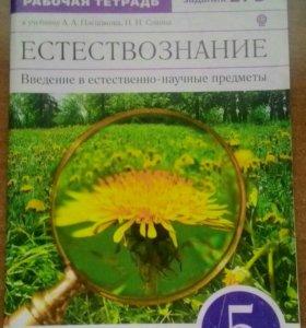 Новая рабочая тетрадь по Естествознание