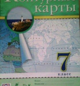 Контурная карта 7 класса ( новая)