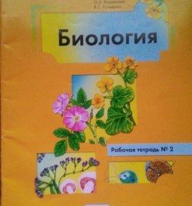 Рабочая тетрадь по Биологи 6 класса( новая)