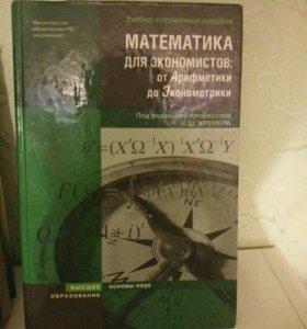 """Учебник для ВУЗов """"Математика для экономистов"""""""
