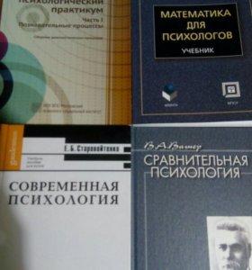 21 книга по психологии
