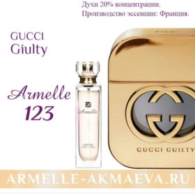 Духи Gucci Guilty