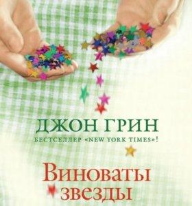 Книга ,, Виноваты звезды ,, автор Джон Грин