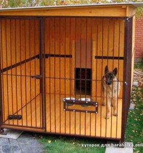 Вольеры для собак. Любой размер.