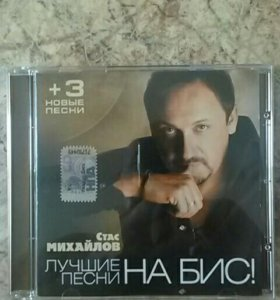 CD диск, Стас Михайлов - Лучшие песни -