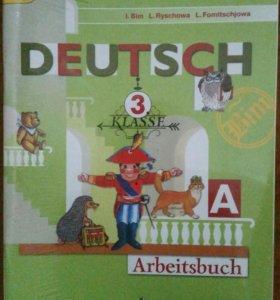 Рабочие тетради по немецкому языку