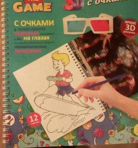 Книга- раскраска