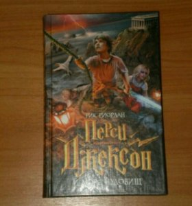 Книги Метро 2033 и Персии Джексон