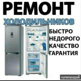 Ремонт холодильников, стиральных машин автомат