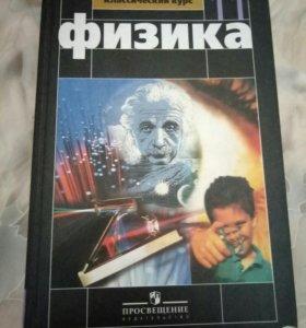 Учебник 11 класс