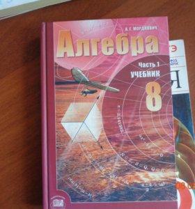 алгебра 8 кл