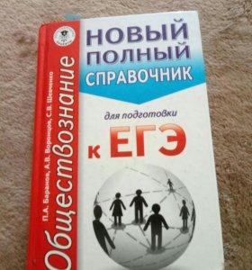 Егэ обществознание 11 класс