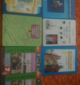 Учебники 6-7 классы