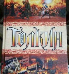 Книга Д.Р.Р. Толкин