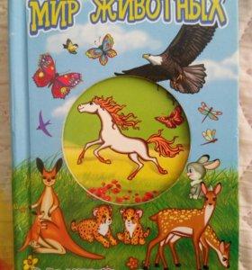 """Книга """"Мир животных"""""""