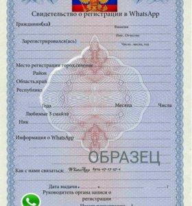 Свидетельство о регистрации в соц. сетях