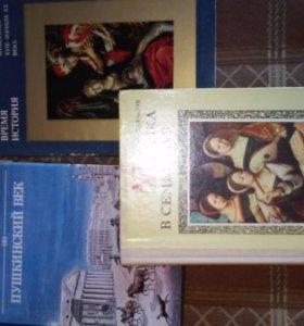 Очерки русской исторической живописи