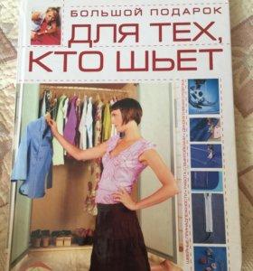 Книга по шитью
