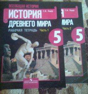 Рабочая тетрадь история древнего мира, 5 класс